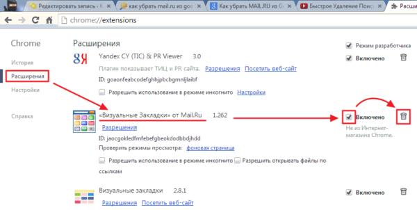 Как удалить Mail из Chrome