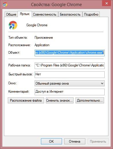 Go Mail как удалить из Google Chrome