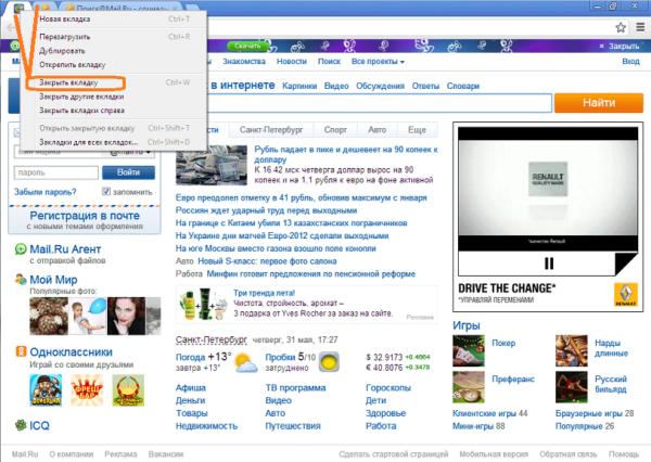 Как удалить Mail Ru из Google Chrome