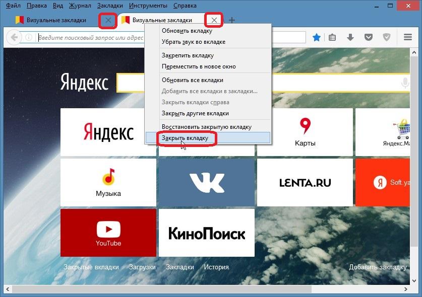 Яндекс вкладка браузере закрывается баннер в не порно