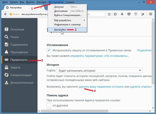 С помощью этих же настроек можно отключить историю в Mozilla Firefox