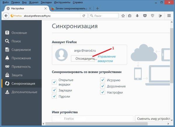 Как сделать так чтобы Firefox сохранял вкладки