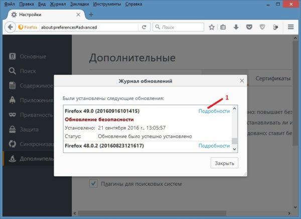 Скачать установщик Firefox