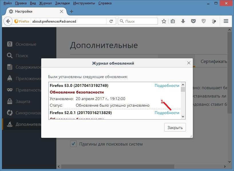 как отключить обновления браузера мазила