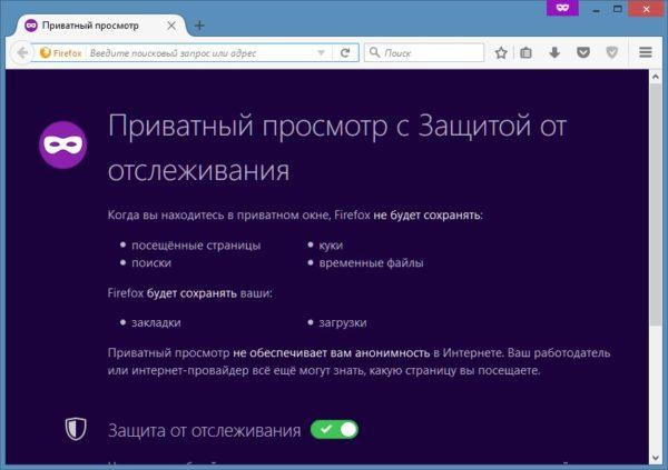 Mozilla инкогнито
