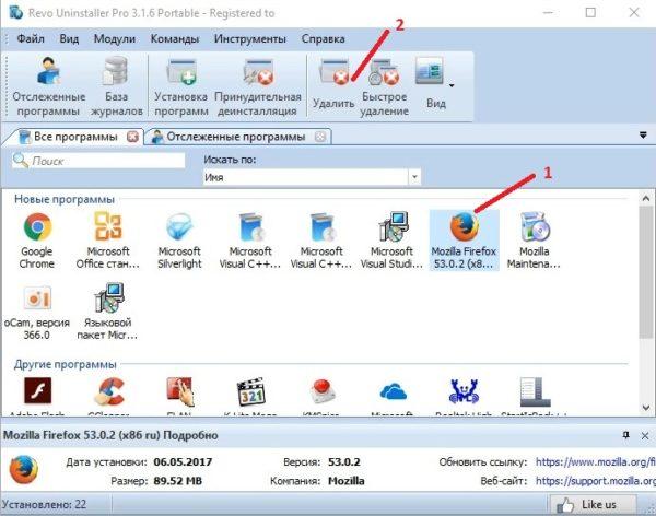 Как полностью удалить Мозилу с Windows 7