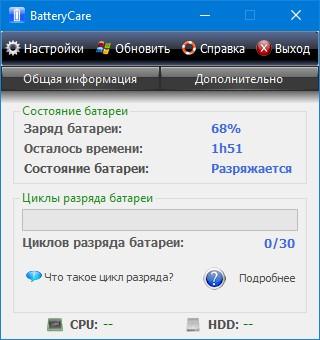 BatteryCare скачать с официального сайта