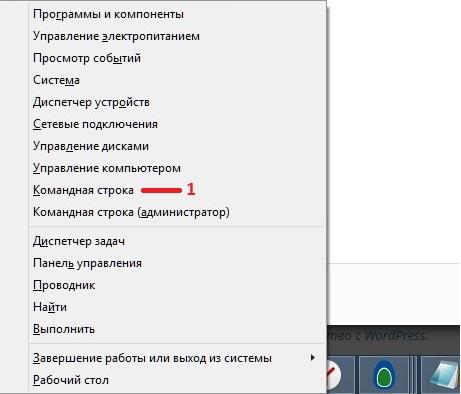Как зайти в командную строку Windows 7