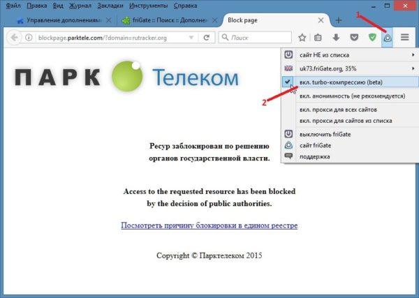 Настройте расширение на обход блокировки rutracker Mozilla