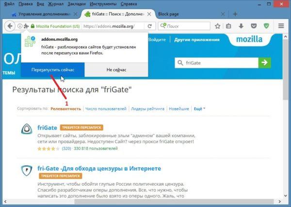 Устанавливая friGate плагин Mozilla для обхода блокировки потребует перезагрузки