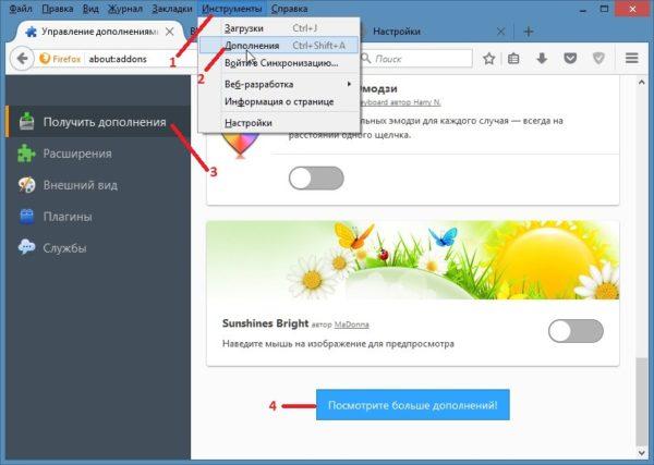 Как обойти блокировку сайтов в Мозиле