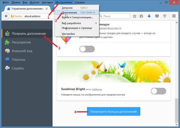 Установка расширения для Мозила браузера