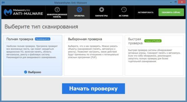 Скачать Malwarebytes Anti Malware бесплатно на русском