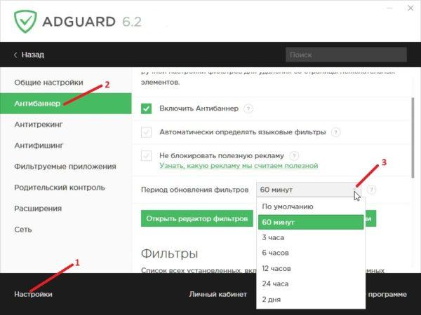 Как обновить Adguard бесплатно