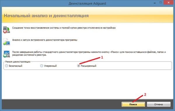 Adguard uninstall utility скачать