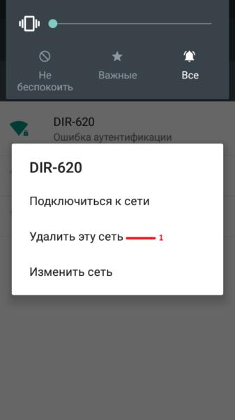 Ошибка аутентификации WiFi андроид что делать