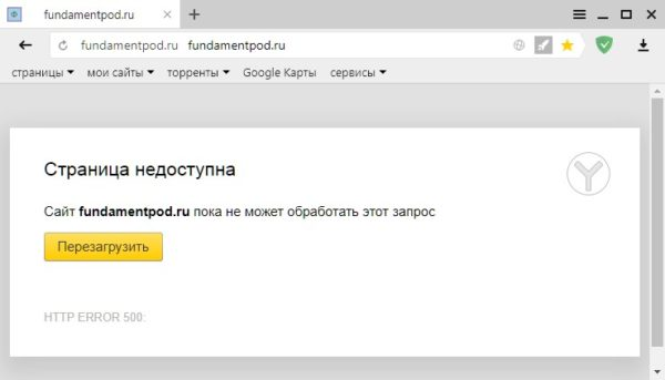 HTTP ERROR 500 что значит