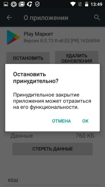 Ошибка при получении данных с сервера RH 01 исправляется