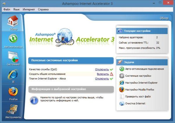 Скачать Internet Accelerator RUS