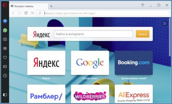 Скачать Opera portable RUS