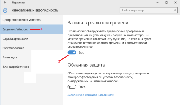 После переключения ползунка и перезапуска системы Windows Defender не запускается