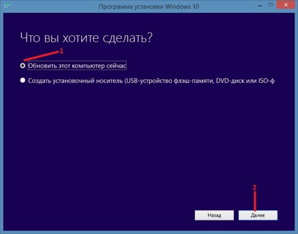 Как обновить Windows 7 до Windows 10 бесплатно