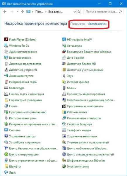 Все параметры Панели управления Windows 10