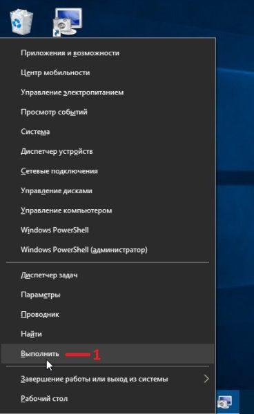 Не отображается Панель управления Windows 10