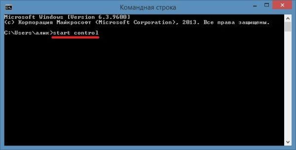 Вызываем Панель управления Windows 10 через командную строку