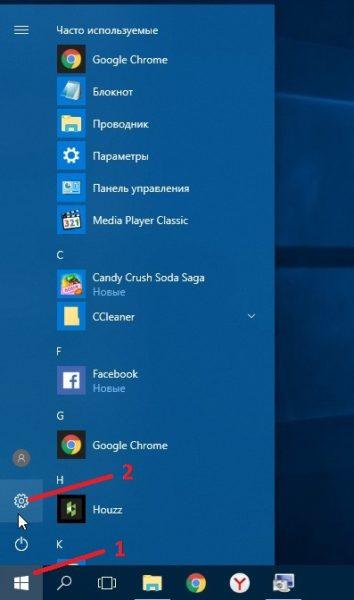Как изменить Панель управления Windows 10