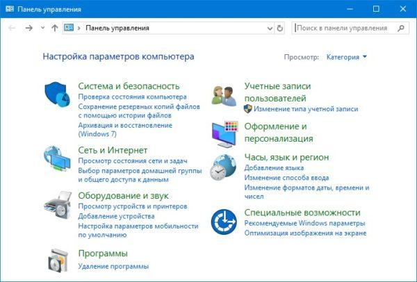 Панель управления на ноутбуке Windows 10