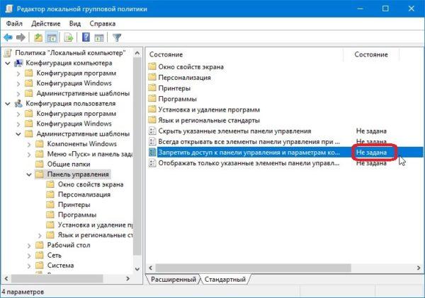 В Windows 10 убрали Панель управления