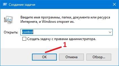 Где в ноутбуке Панель управления Windows 10
