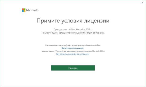 Ключи для Office 365 лицензионный ключ бесплатно