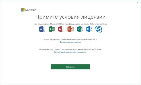 Активация Майкрософт Офис 365 ключ