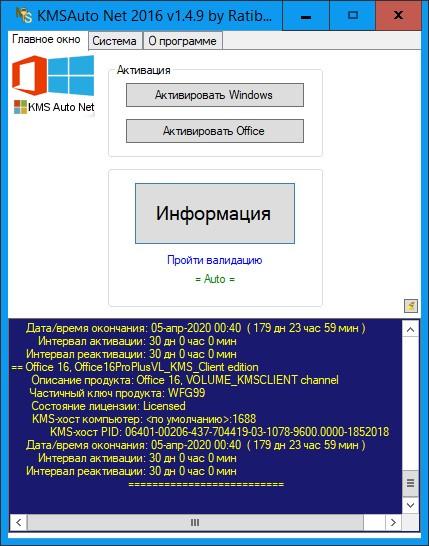 Скачать ключ Office 365