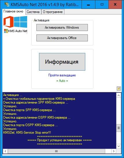 KMSAuto Office 365 активатор