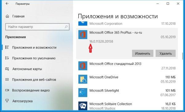 Скачать активатор Office 365 для Windows 10 KMS