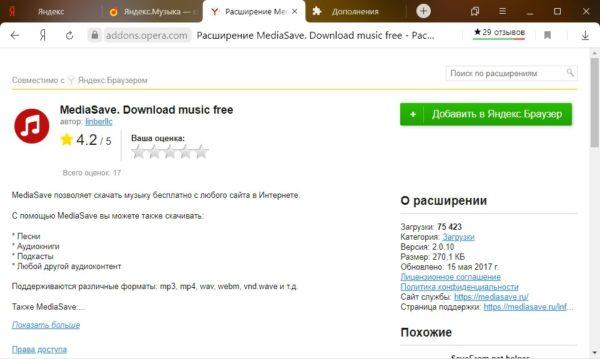 MediaSave расширение для скачивания яндекс музыки на компьютер