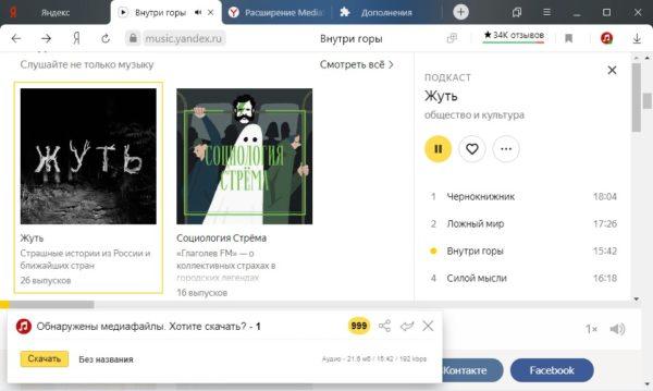MediaSave  может скачать музыку с яндекс музыка на компьютер