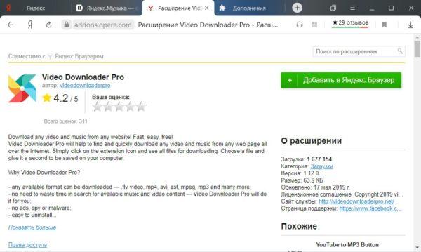 Video Downloader Pro расширение для скачивания яндекс музыки на компьютер