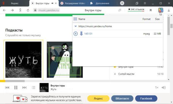 Video Downloader Pro  может скачать музыку с яндекс музыка на компьютер