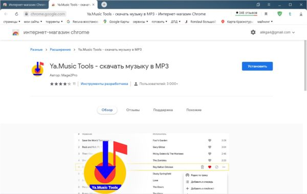 Ya.Music Tools расширение для скачивания яндекс музыки на компьютер