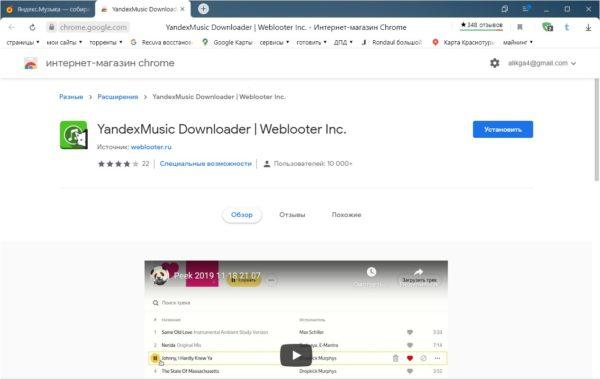 YandexMusic Downloader  может скачать музыку с яндекс музыка на компьютер