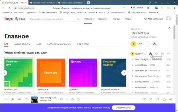 Yandex Music Downloader может скачать музыку с яндекс музыка на компьютер