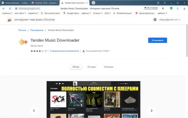 Yandex Music Downloader расширение для скачивания яндекс музыки на компьютер